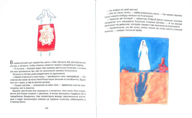 Иллюстрация 1 из 18 для Дибук. История, случившаяся на небесах - Франсин Проуз | Лабиринт - книги. Источник: Лабиринт