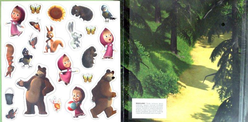 Иллюстрация 1 из 5 для Маша и Медведь. Книжка с магнитными картинками | Лабиринт - книги. Источник: Лабиринт