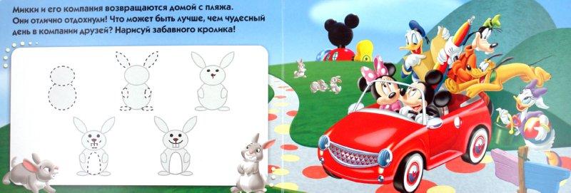 Иллюстрация 1 из 4 для Клуб Микки Мауса. Привет, ребята! Книга с волшебной доской | Лабиринт - книги. Источник: Лабиринт