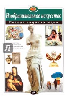 Изобразительное искусство: Полная энциклопедия