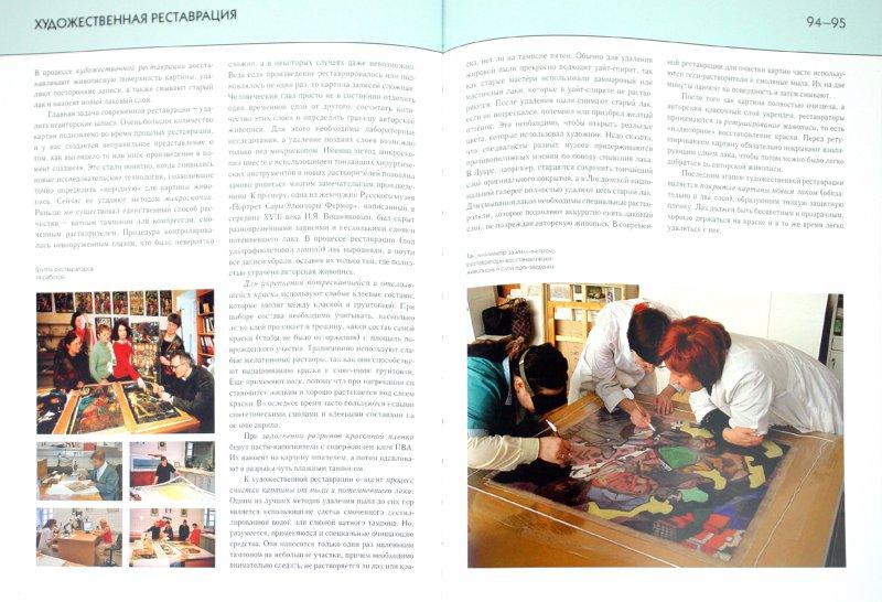 Иллюстрация 1 из 34 для Изобразительное искусство: Полная энциклопедия - Екатерина Амфилохиева | Лабиринт - книги. Источник: Лабиринт