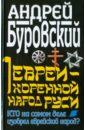 Буровский Андрей Михайлович Евреи - коренной народ Руси. Кто на самом деле изобрел еврейский народ? дорфман михаэль евреи и жизнь как евреи произошли от славян