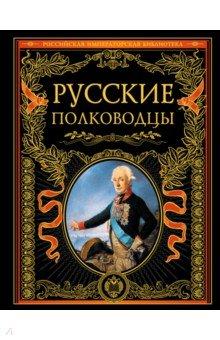 Русские полководцы книги эксмо русские полководцы