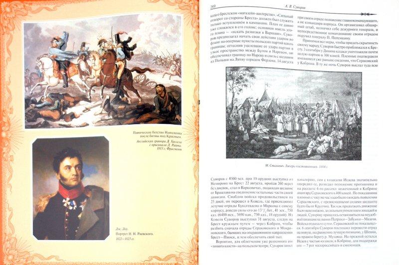 Иллюстрация 1 из 38 для Русские полководцы | Лабиринт - книги. Источник: Лабиринт