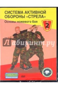 """Система активной обороны """"Стрела"""". Фильм 2. Основы ножевого боя (DVD)"""