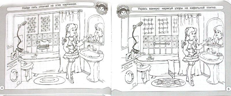 Иллюстрация 1 из 7 для Прописи. Интересные задания для девочек - А. Саяпин | Лабиринт - книги. Источник: Лабиринт