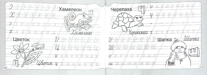 Иллюстрация 1 из 25 для Прописи. Учимся писать | Лабиринт - книги. Источник: Лабиринт