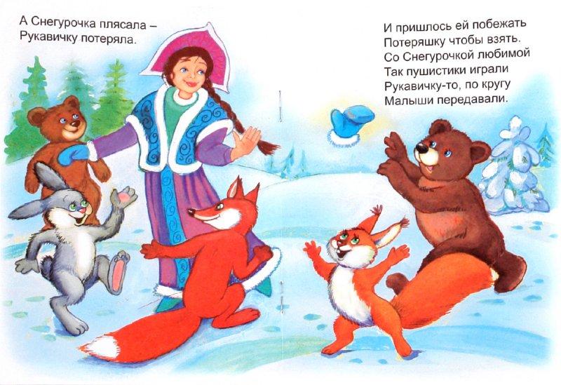 Иллюстрация 1 из 5 для Веселый Новый год - Наталья Мигунова | Лабиринт - книги. Источник: Лабиринт
