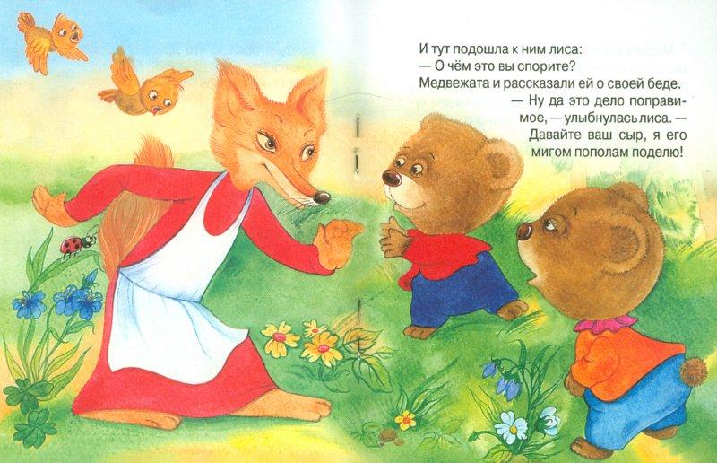 Иллюстрация 1 из 9 для Два жадных медвежонка   Лабиринт - книги. Источник: Лабиринт