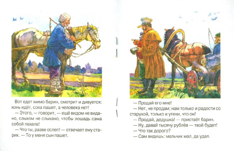 Иллюстрация 1 из 15 для Мальчик с пальчик   Лабиринт - книги. Источник: Лабиринт