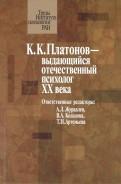 К.К. Платонов выдающийся отечественный психолог ХХ века