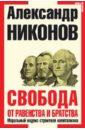 Никонов Александр Петрович Свобода от равенства и братства. Моральный кодекс строителя капитализма