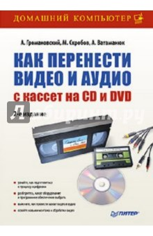 Как перенести видео и аудио с кассет на CD и DVD красавица и чудовище dvd книга