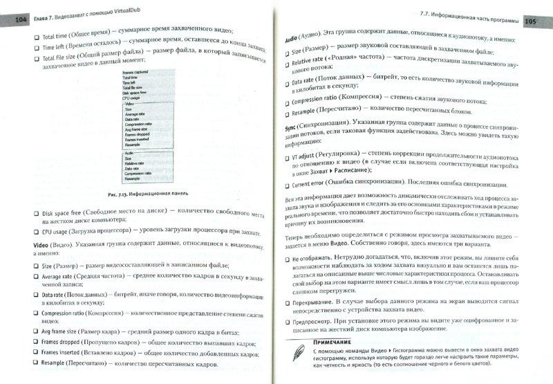 Иллюстрация 1 из 10 для Как перенести видео и аудио с кассет на CD и DVD - Громаковский, Ватаманюк, Скробов | Лабиринт - книги. Источник: Лабиринт
