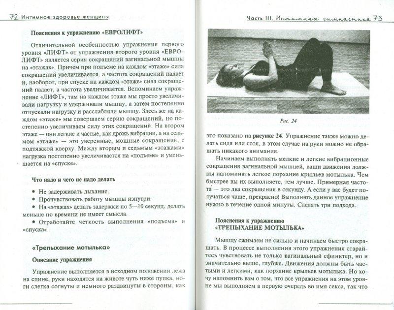 Иллюстрация 1 из 3 для Интимное здоровье женщины - Екатерина Смирнова   Лабиринт - книги. Источник: Лабиринт