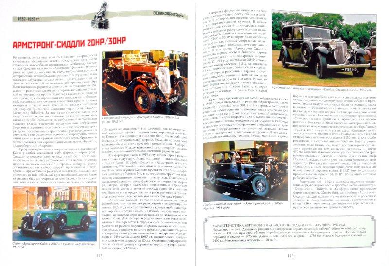 Иллюстрация 1 из 4 для Прославленные автомобили 1919-1945 - Евгений Кочнев | Лабиринт - книги. Источник: Лабиринт