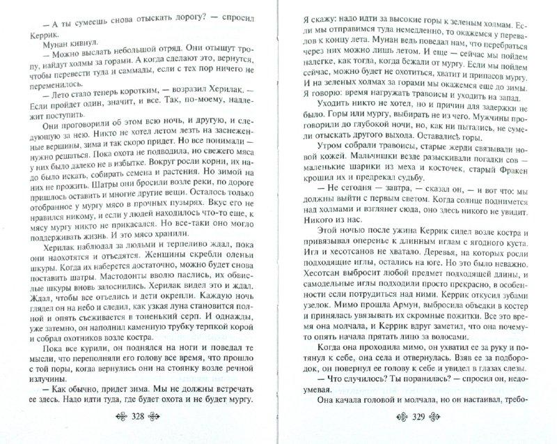 Иллюстрация 1 из 9 для Запад Эдема: романы - Гарри Гаррисон | Лабиринт - книги. Источник: Лабиринт