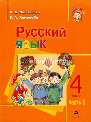 языку митюшина 1 хамраева часть решебник класс русскому 4 по