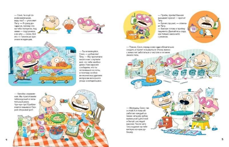 Иллюстрация 1 из 25 для Тату и Пату: инструкция по засыпанию - Хавукайнен, Тойвонен | Лабиринт - книги. Источник: Лабиринт