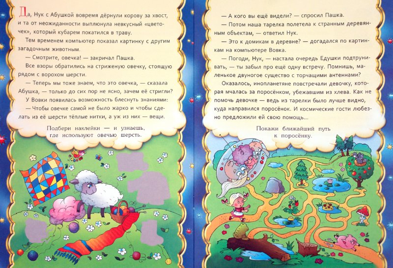 Иллюстрация 1 из 13 для Почти космическая история - Анна Красницкая | Лабиринт - книги. Источник: Лабиринт
