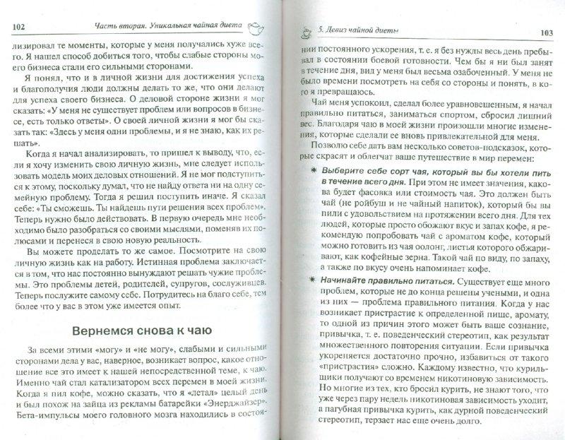 Иллюстрация 1 из 48 для Чай на здоровье - Марк Укра | Лабиринт - книги. Источник: Лабиринт