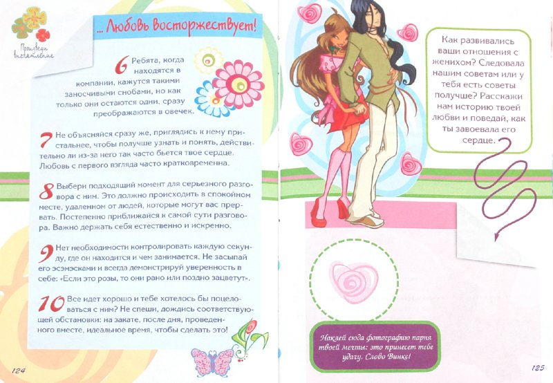 Иллюстрация 1 из 17 для Делай, как мы... влюбляйся и дружи. Клуб WINX - Иджинио Страффи | Лабиринт - книги. Источник: Лабиринт