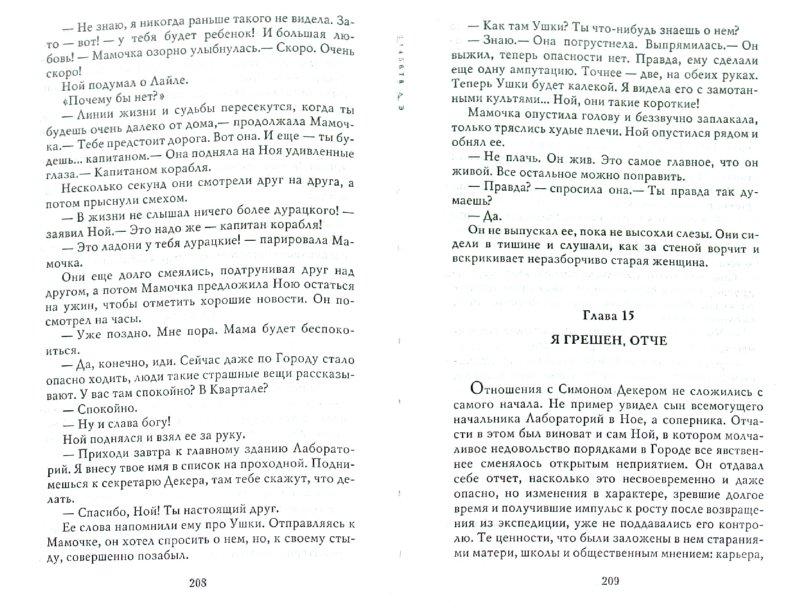 Иллюстрация 1 из 7 для Черные небеса. Заповедник - Андрей Тепляков | Лабиринт - книги. Источник: Лабиринт