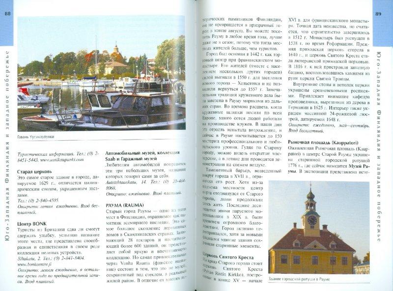 Иллюстрация 1 из 10 для Финляндия. Путеводитель - Джон Спаркс | Лабиринт - книги. Источник: Лабиринт