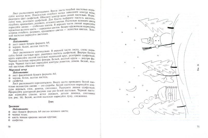 Иллюстрация 1 из 16 для Цвет творчества. Интегрированная программа художественно-эстетического развития дошк. от 2 до 7 лет - Наталия Дубровская   Лабиринт - книги. Источник: Лабиринт
