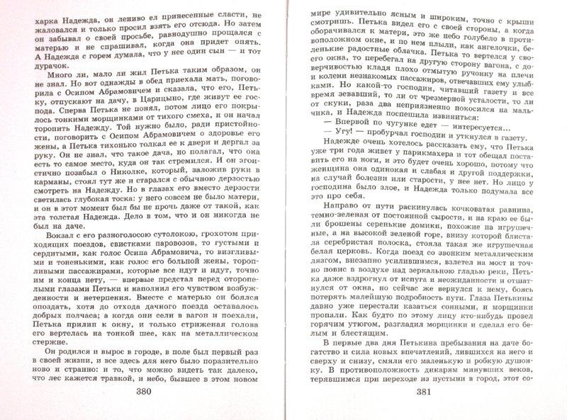 Иллюстрация 1 из 19 для Новейшая хрестоматия по литературе. 5 класс | Лабиринт - книги. Источник: Лабиринт