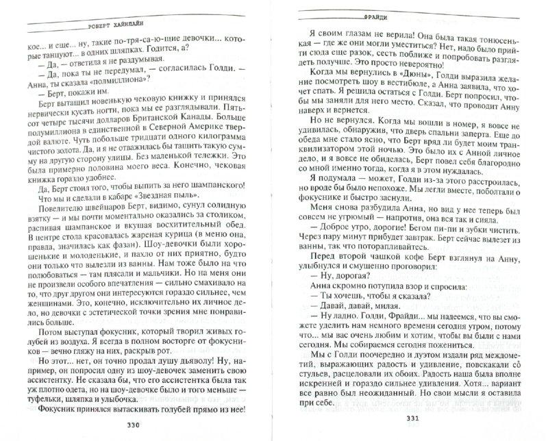 Иллюстрация 1 из 2 для Фрайди: фантастические романы - Роберт Хайнлайн   Лабиринт - книги. Источник: Лабиринт