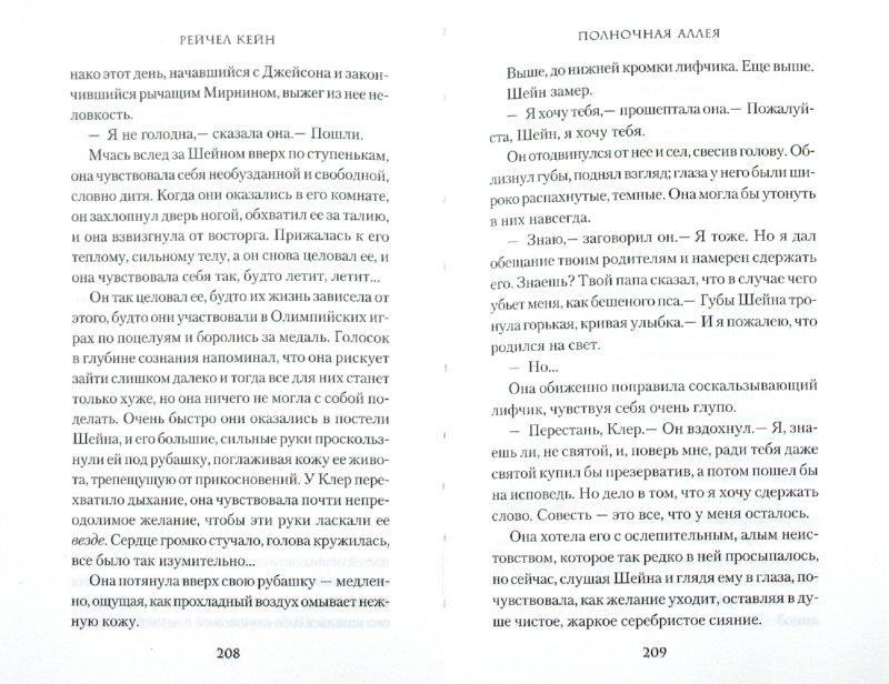 Иллюстрация 1 из 31 для Полночная аллея - Рейчел Кейн | Лабиринт - книги. Источник: Лабиринт