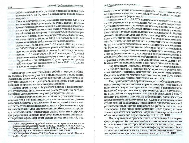 Иллюстрация 1 из 10 для Доказывание в гражданском процессе - Ирина Решетникова | Лабиринт - книги. Источник: Лабиринт
