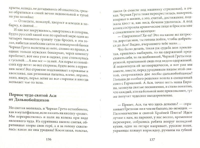 Иллюстрация 1 из 5 для Марго - Михал Витковский | Лабиринт - книги. Источник: Лабиринт
