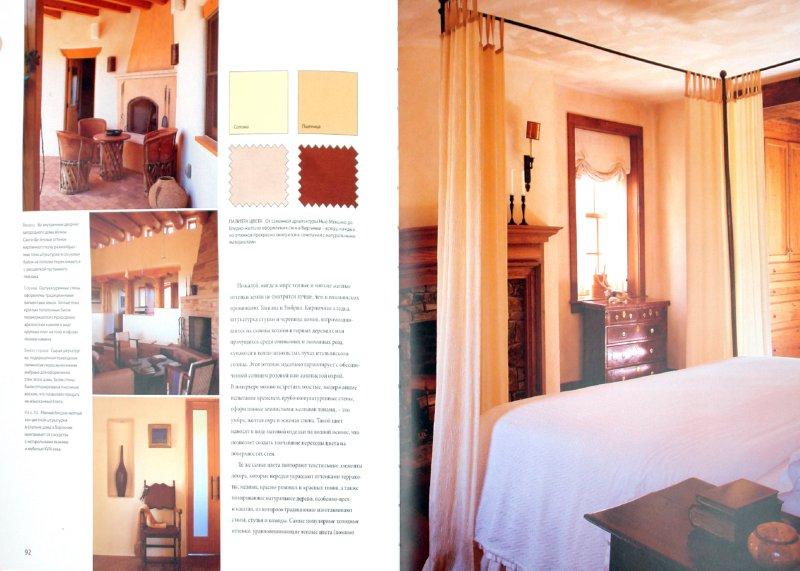 Иллюстрация 1 из 9 для Цвет в интерьере загородного дома - Джудит Миллер | Лабиринт - книги. Источник: Лабиринт