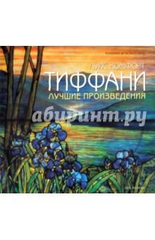 Луис Комфорт Тиффани. Лучшие произведения