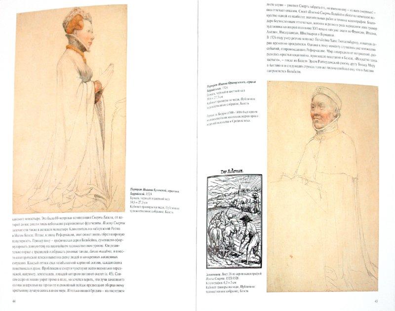 Иллюстрация 1 из 33 для Ганс Гольбейн Младший. Немецкий Рафаэль - Норберт Вольф | Лабиринт - книги. Источник: Лабиринт