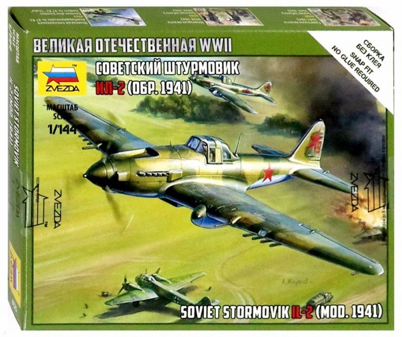 Иллюстрация 1 из 9 для Штурмовик Ил-2 обр. 1941г (6125) | Лабиринт - игрушки. Источник: Лабиринт