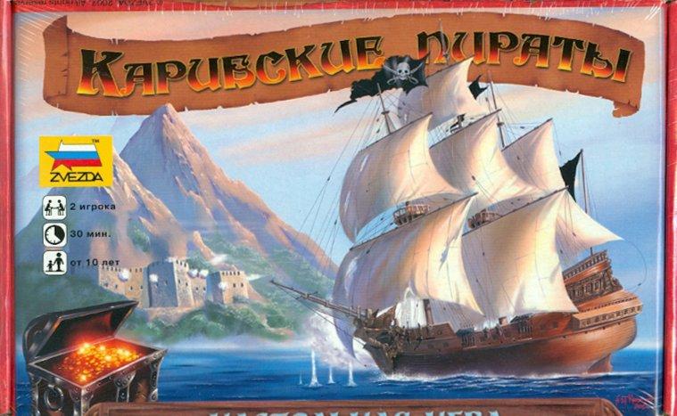 Иллюстрация 1 из 18 для Карибские пираты (8703) | Лабиринт - игрушки. Источник: Лабиринт