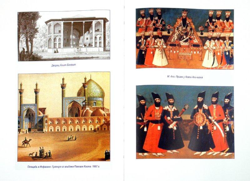 Иллюстрация 1 из 28 для Тайная жизнь гаремов - Ольга Дмитриева | Лабиринт - книги. Источник: Лабиринт