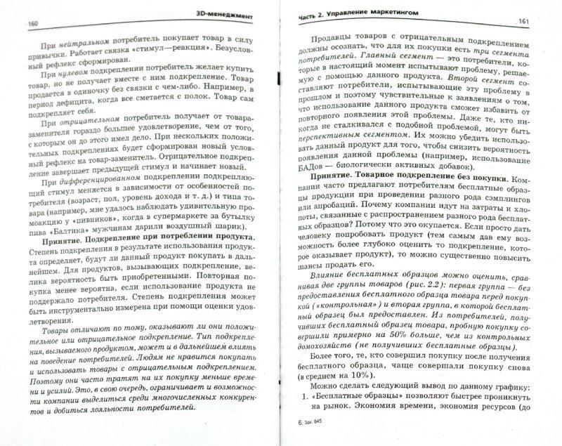 Иллюстрация 1 из 9 для 3D-менеджмент. Управление персоналом, маркетингом и продажами - Катернюк, Терских, Салов | Лабиринт - книги. Источник: Лабиринт
