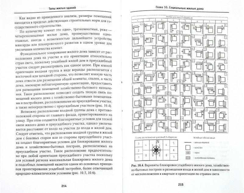 Иллюстрация 1 из 9 для Типы жилых зданий - Геннадий Козачун | Лабиринт - книги. Источник: Лабиринт