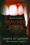 Вампиры. Голоса из сумерек