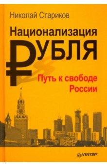 Национализация рубля — путь к свободе России диляра тасбулатова у кого в россии больше