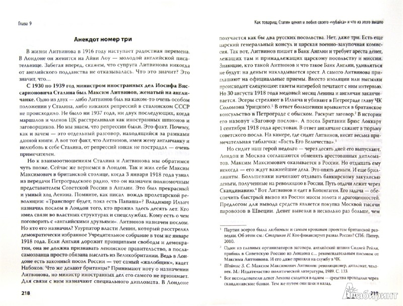 Иллюстрация 1 из 18 для Национализация рубля — путь к свободе России - Николай Стариков   Лабиринт - книги. Источник: Лабиринт