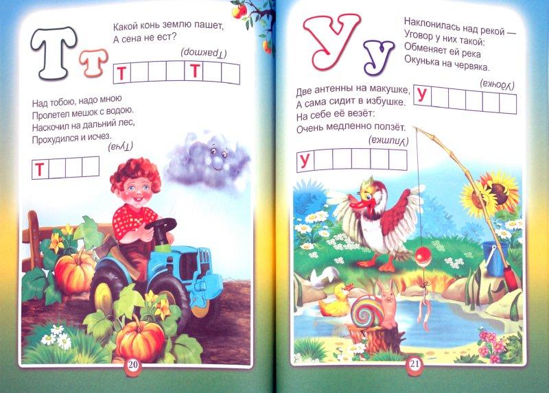Иллюстрация 1 из 2 для Азбука в загадках - Людмила Алексеева | Лабиринт - книги. Источник: Лабиринт