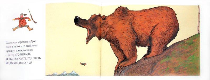 Иллюстрация 1 из 34 для Медвежье чудо - Вольф Эрльбрух | Лабиринт - книги. Источник: Лабиринт