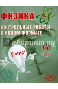 Физика. 10 класс. Контрольные работы в НОВОМ формате