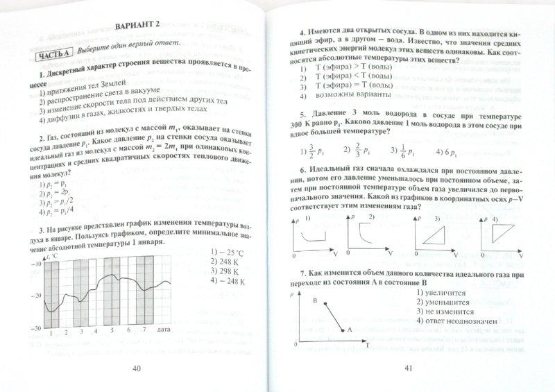 из для Физика класс Контрольные работы в НОВОМ формате  Иллюстрация 1 из 13 для Физика 10 класс Контрольные работы в НОВОМ формате И Годова Лабиринт