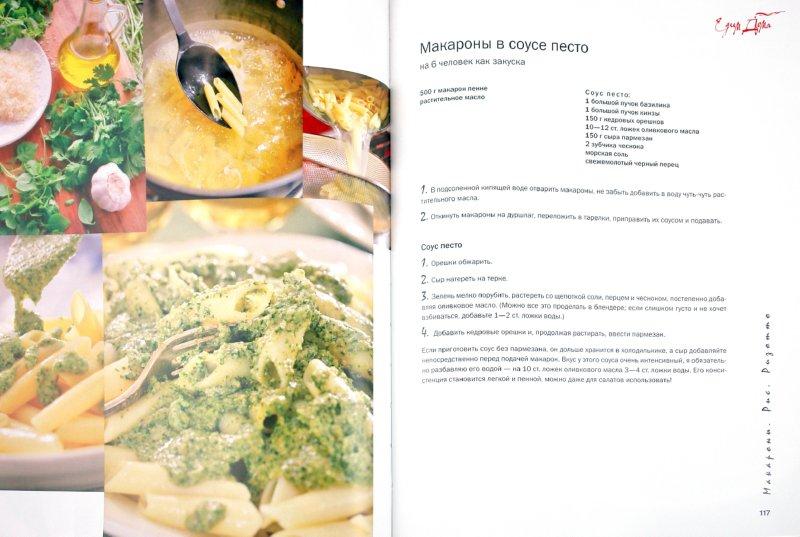 Иллюстрация 1 из 6 для Едим дома. Рецепты - Юлия Высоцкая | Лабиринт - книги. Источник: Лабиринт